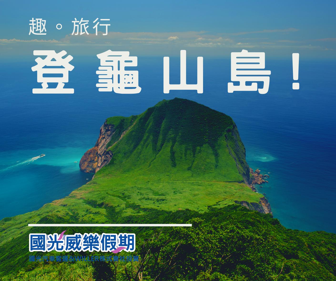 https://kw-travel.com.tw/wp-content/uploads/2019/08/龜山島賞鯨豚一日遊.png