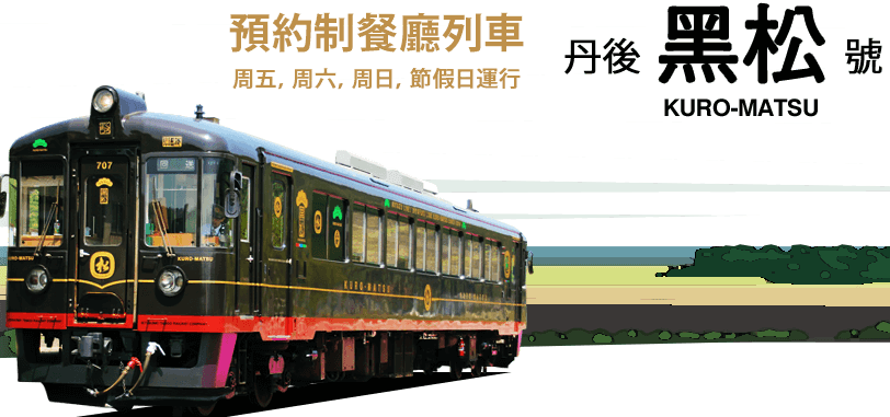 【日本】丹鐵觀光列車-丹後鐵路預約服務  黑松號、赤松號(青松號除外)