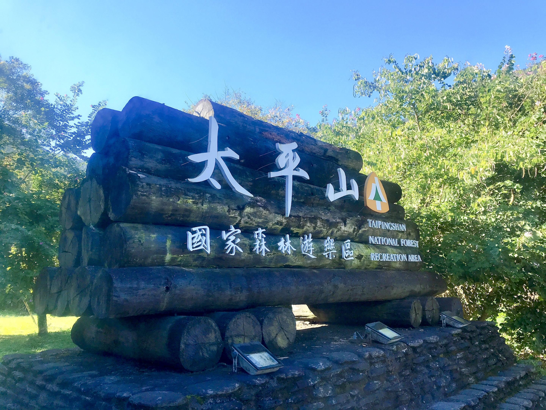 【鳩之澤見晴步道】太平山深呼吸一日遊 (ILN70)