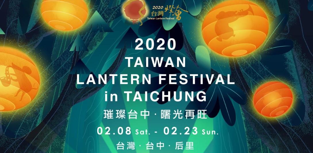 【2020台灣燈會】中社花市+泰安櫻花+台中燈會一日遊  (TXG24)