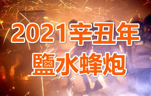 🏮【慶元宵】好事多哞金牛到🐮 2021辛丑年鹽水蜂炮一日遊(TNN31)