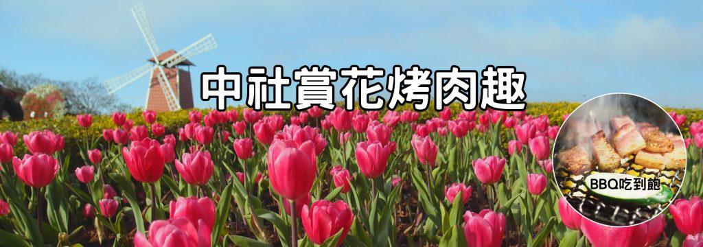 中社賞花烤肉趣