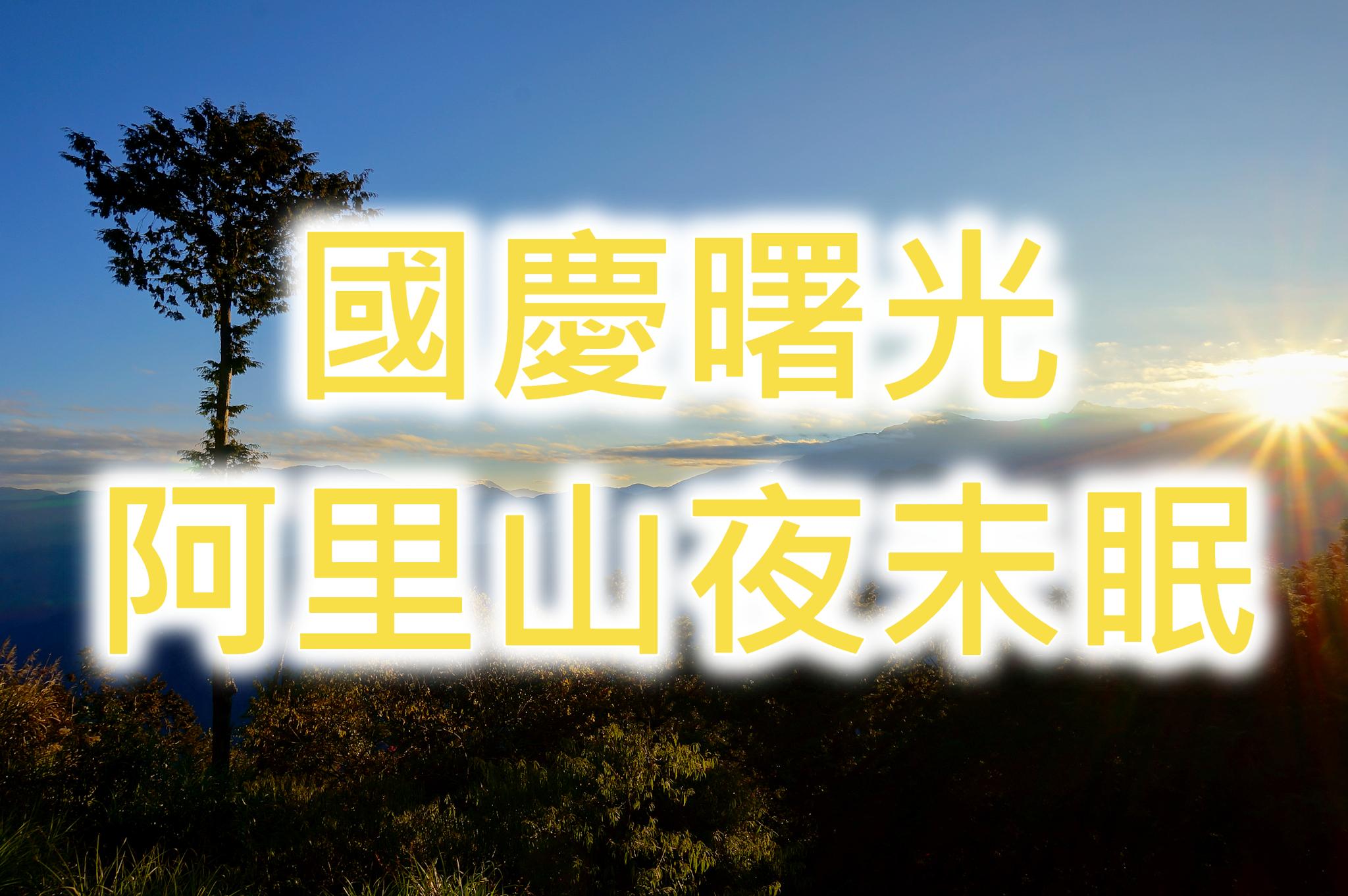【國慶連假旅遊】2021國慶第一道曙光 阿里山夜未眠 (CHY26)
