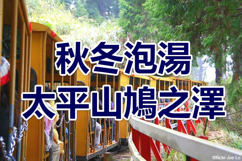 ♨【秋冬泡湯】秋冬戀溫泉 太平山鳩之澤一日遊 (ILN70)