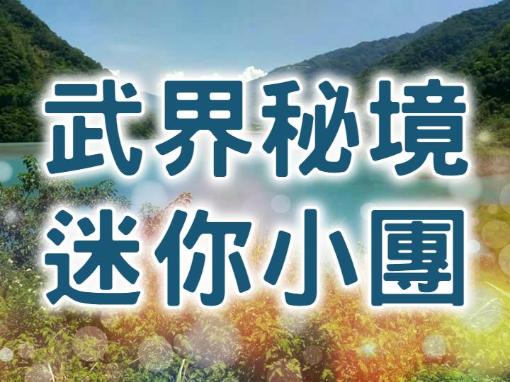 【武界部落】雲海故鄉 摩摩納爾瀑布武界傳奇一日遊(NTO43)