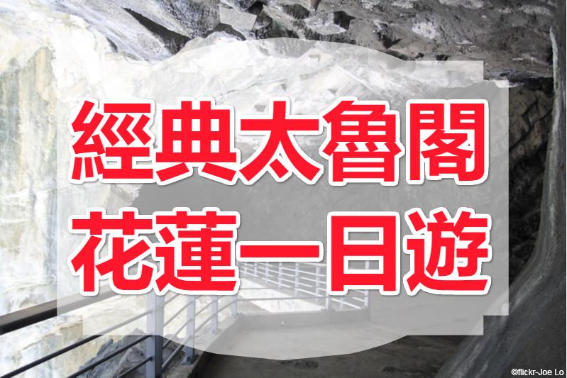 🔥【滿額再加開】山海之約 經典花蓮一日(HUN04)