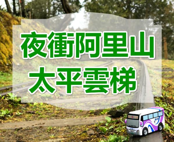 🔥【阿里山夜未眠2.0】阿里山太平雲梯 雲海漫步一日遊(CHY13)