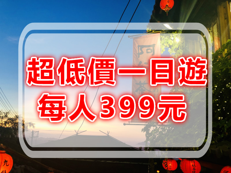 【驚爆超低價】十分九份基隆 老時光經典山城一日遊(TPE24)