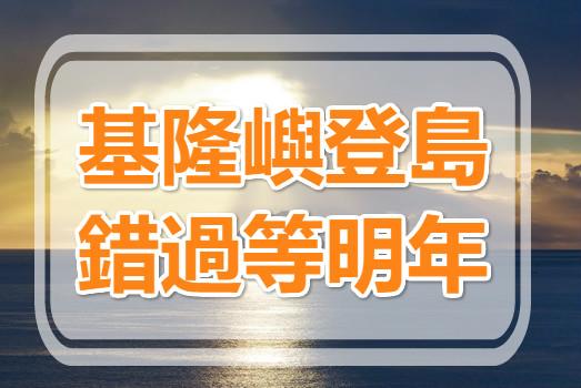 【基隆嶼登島】台灣龍珠 基隆海岸探秘一日遊(KLU21)