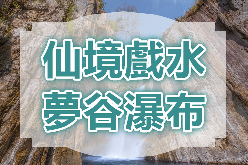 【眉溪溪谷】避暑仙境 夢谷瀑布清涼一日遊(NTO51)
