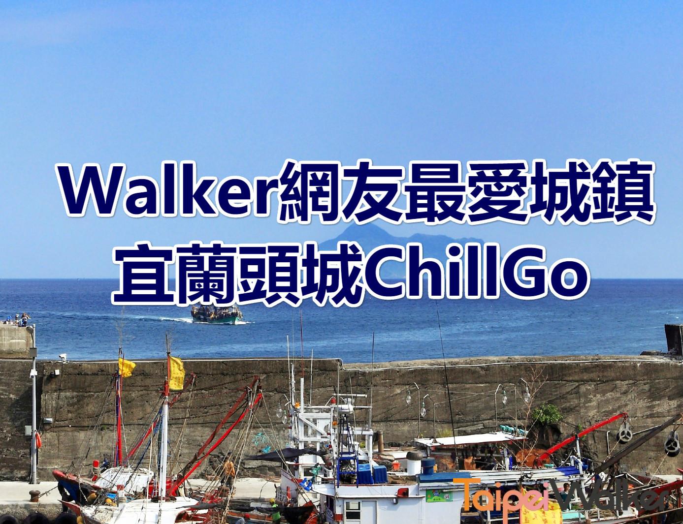 【Walker × 國光威樂】Walker網友最愛城鎮 宜蘭頭城ChillGo一日遊(walker03)