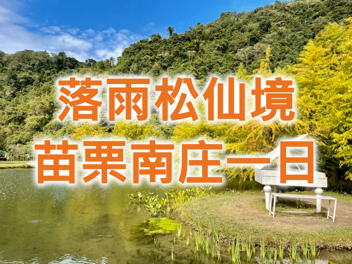 💛【秋季旅遊】落羽秋香  苗栗南庄仙境一日遊(MAL09)