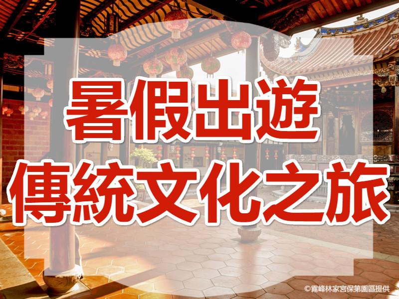 【台中文化巡禮】阿罩霧古今風華  霧峰大甲知性一日遊(TCH03)