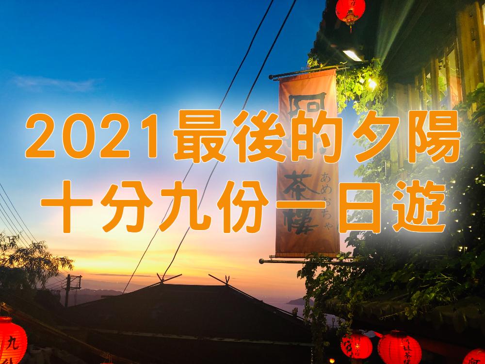 【2021最後一道夕陽】十分九份 老時光經典山城一日遊(TPE24)