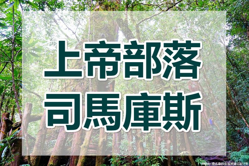 【上帝的部落】尖石泰雅部落  司馬庫斯巨木森呼吸一日遊(HSH04)