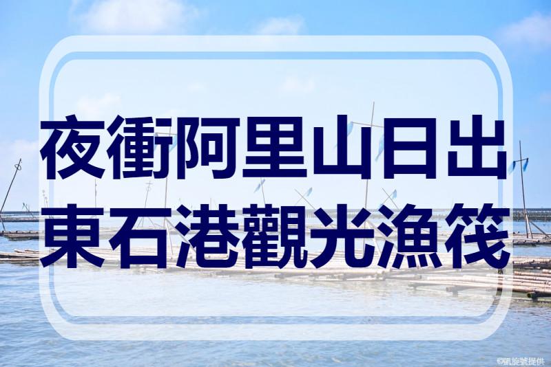 【阿里山夜未眠3.0】阿里山外傘頂洲  夜未眠上山下海一日遊(CHY14)