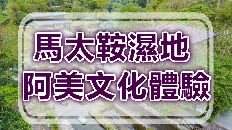 【花蓮一日遊】樹豆故鄉 阿美天堂馬太鞍一日遊(HUN06)