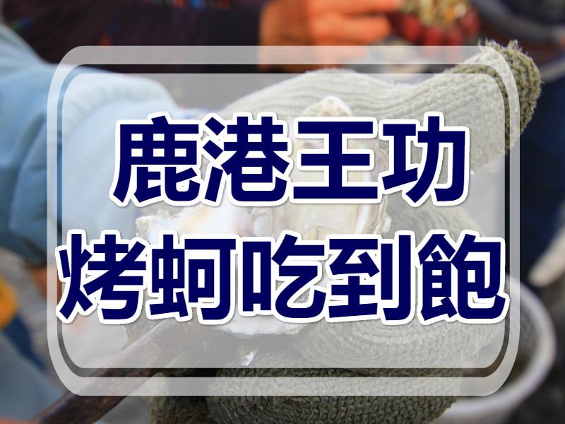 【美食之秋】鹿港小鎮2.0 蚵喜蚵賀鹿港王功彰化一日遊(CWH07)