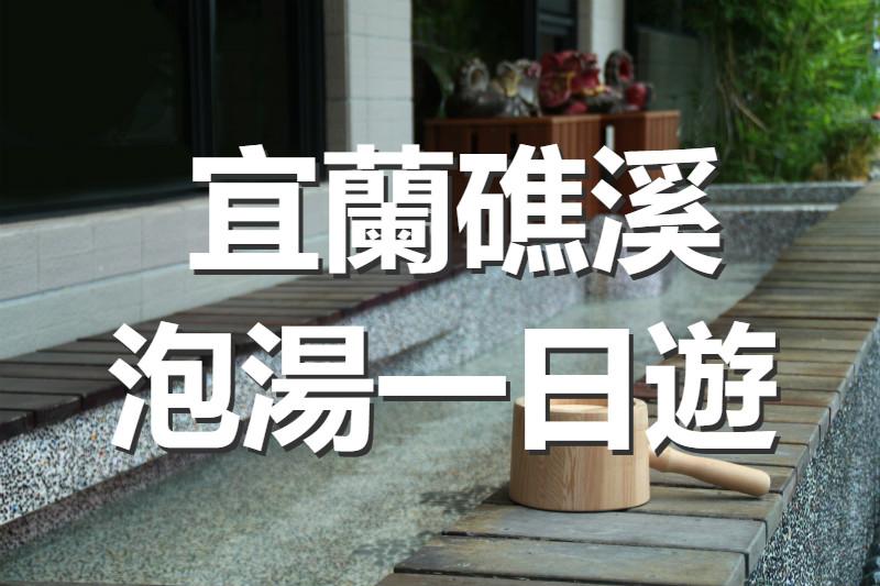 ♨【秋冬泡湯】暖心溫泉鄉 宜蘭礁溪湯遊一日(ILN56)