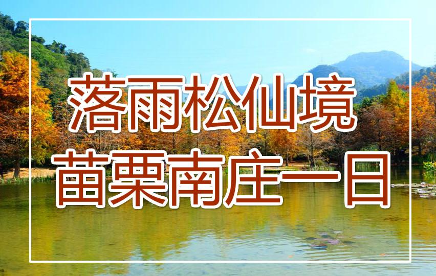 【秋季旅遊】落羽秋香  苗栗南庄仙境一日遊(MAL09)