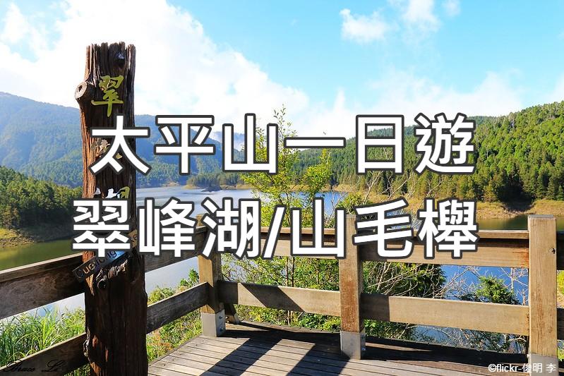 【秋季旅遊】雲海森呼吸  太平山翠峰湖一日遊(ILN34)