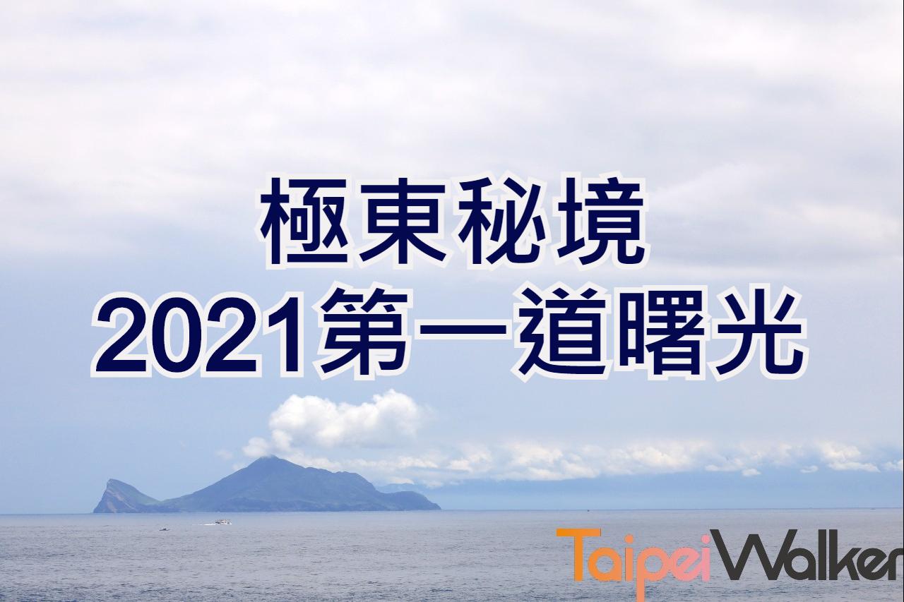 【Walker X 國光威樂】極東秘境 2021第一道曙光東北角一日遊(walker01)
