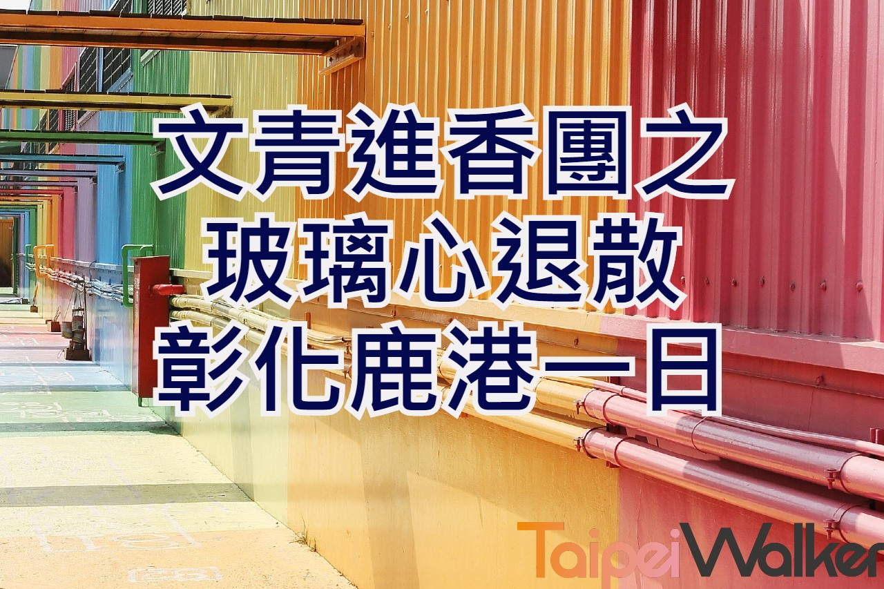 【Walker × 國光威樂】文青進香團之玻璃心退散 彰化鹿港一日遊(walker02)