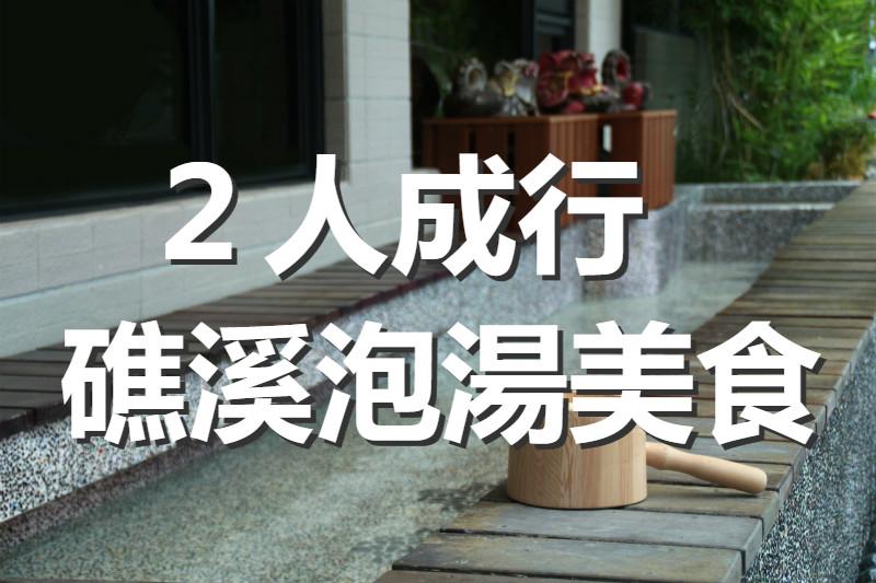 ♨【秋冬泡湯】2人成行湯遊美饌 礁溪葛瑪蘭溫泉飯店泡湯一日(ILN40)