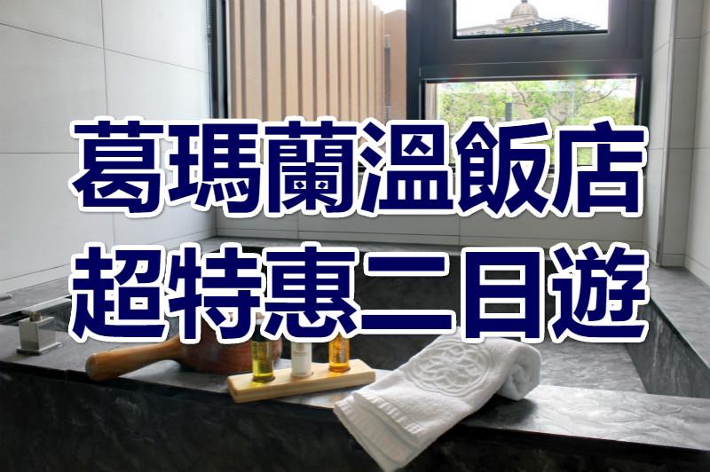 ♨【秋冬泡湯】超殺特惠 礁溪葛瑪蘭溫泉飯店一泊二食專案(ILN41)