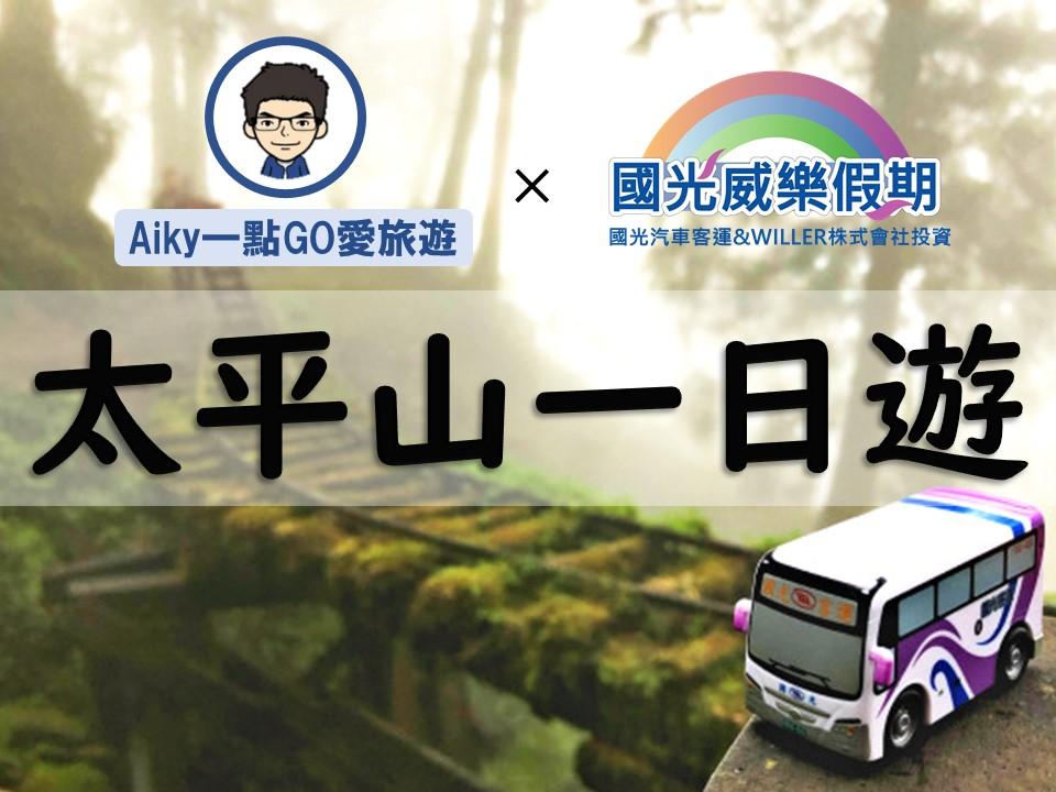 【Aiky一點GO愛旅遊】太平山森呼吸一日遊(aiky1)