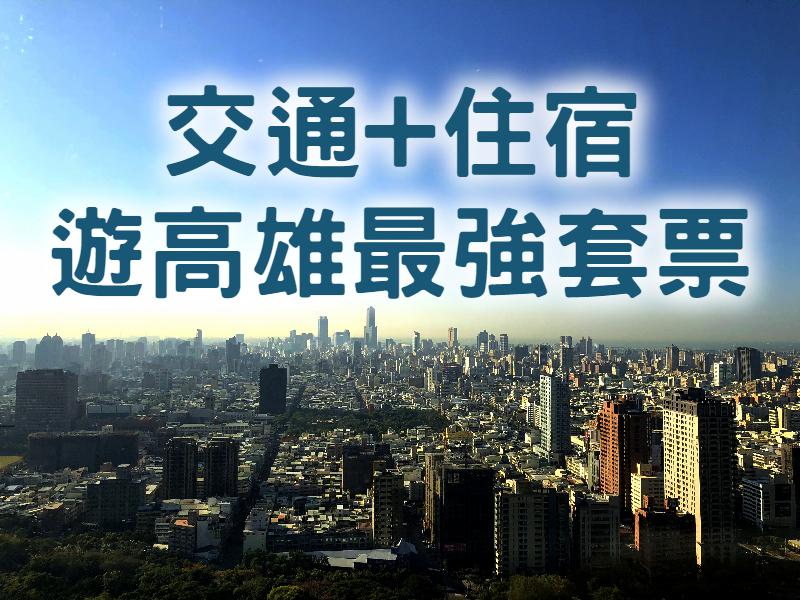 【超值套票】港都漫遊 高雄懷舊藝文二日遊(KHH10)