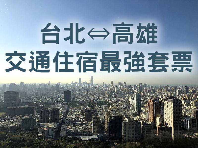 【台北⇔高雄】港都漫遊 高雄懷舊藝文二日遊(KHH10)
