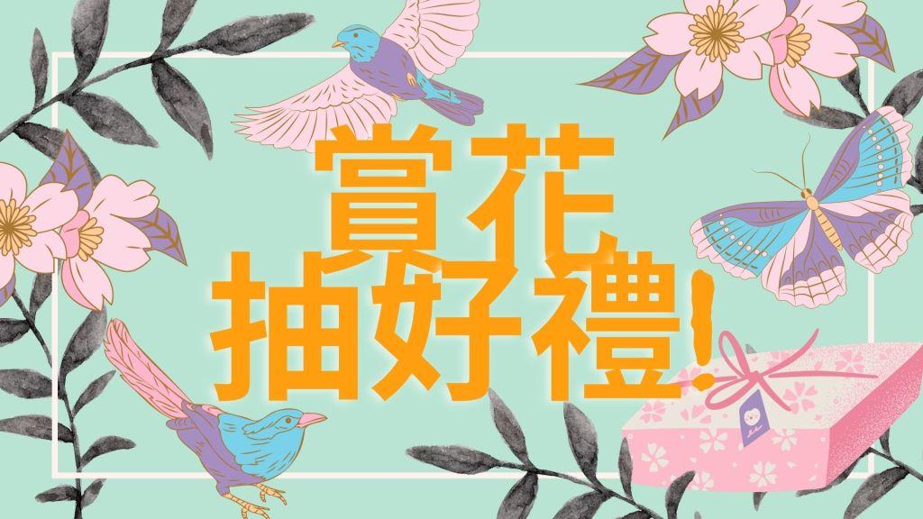 2021春遊賞花