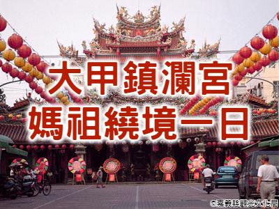 🙏【瘋媽祖】辛丑大甲鎮瀾宮媽祖繞境一日遊 (CHY28)