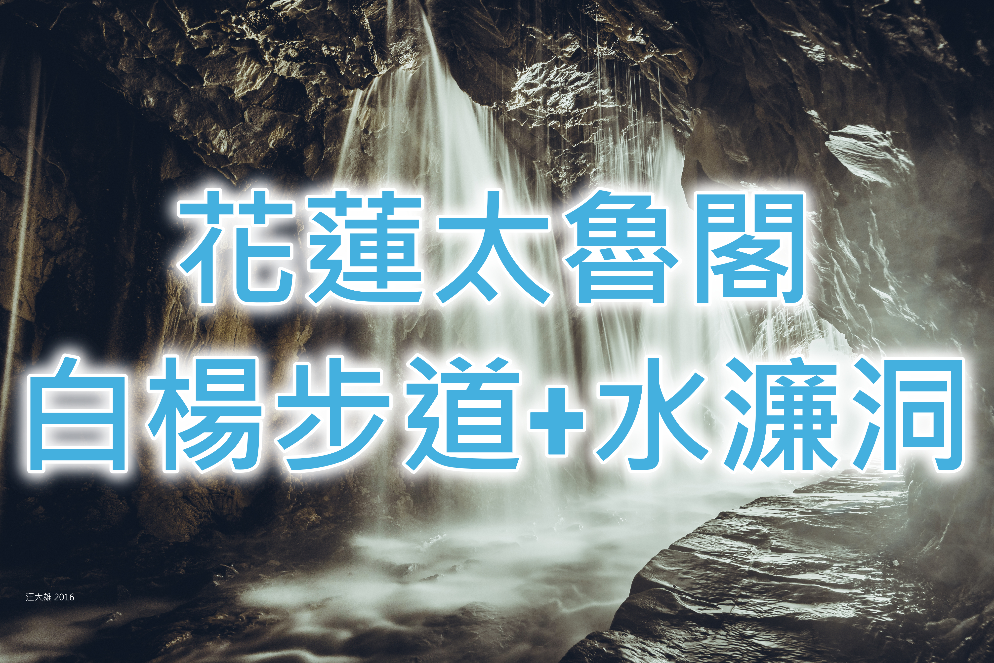 💚【花蓮太魯閣】青山綠水 太魯閣水濂洞一日遊(HUN03)