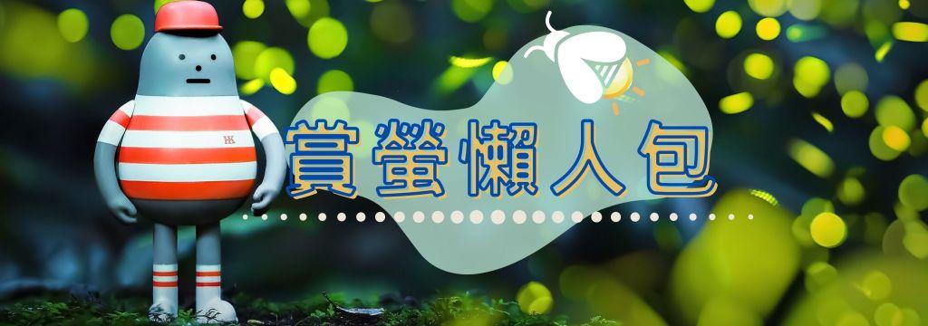 2021賞螢火蟲推薦行程