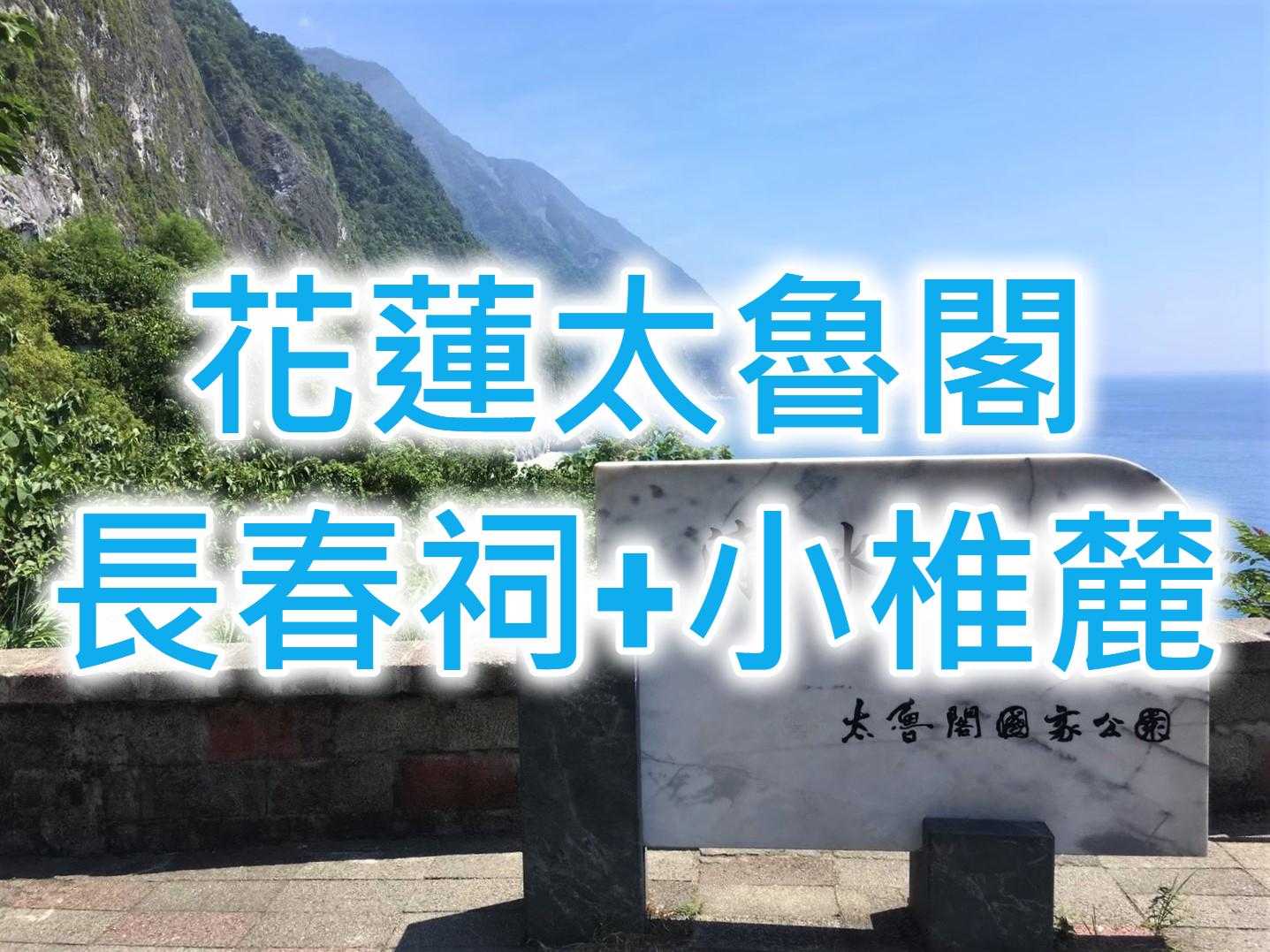 💚【花蓮太魯閣】山水如畫 太魯閣清水崖一日遊(HUN04)