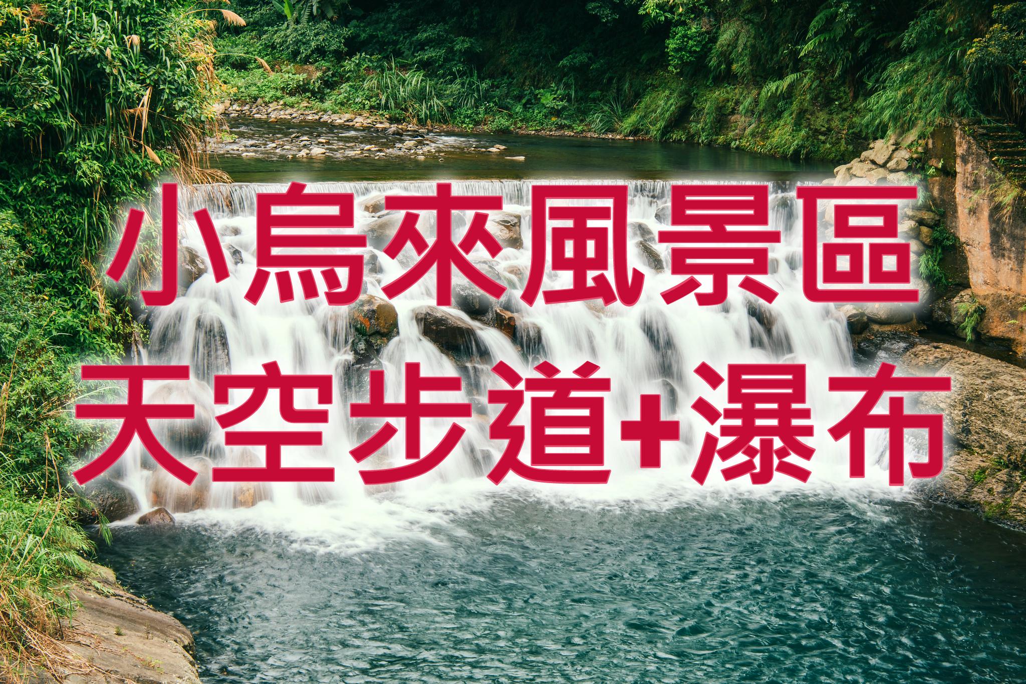 📷【天空步道】探尋絕美湖秘境 桃園後慈湖小烏來一日遊(TYU13)