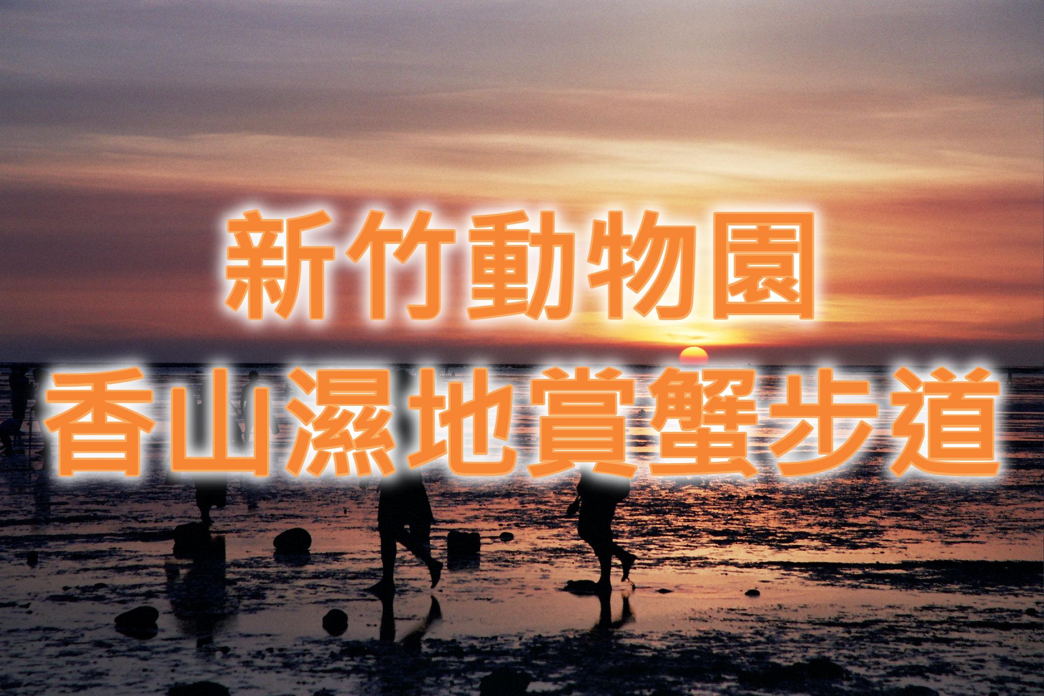 🦀【親子首選】動物狂歡交響曲 新竹鮮乳賞蟹一日遊(HSH13)