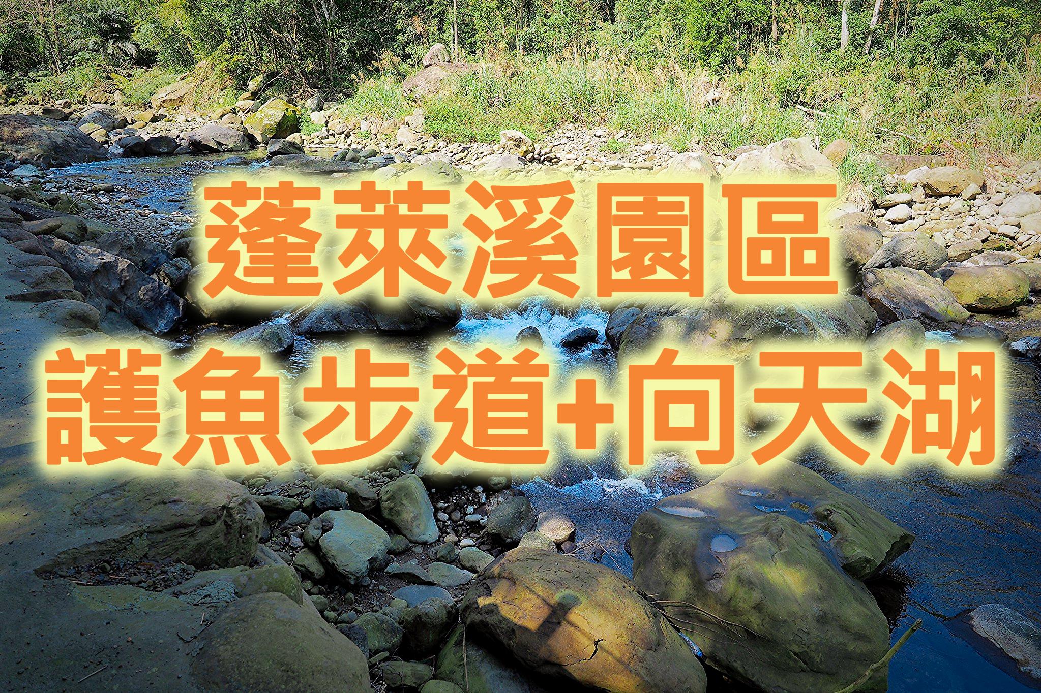 🐠【蓬萊溪園區】蓬萊神仙向天去 苗栗南庄護魚一日遊(MAL04)