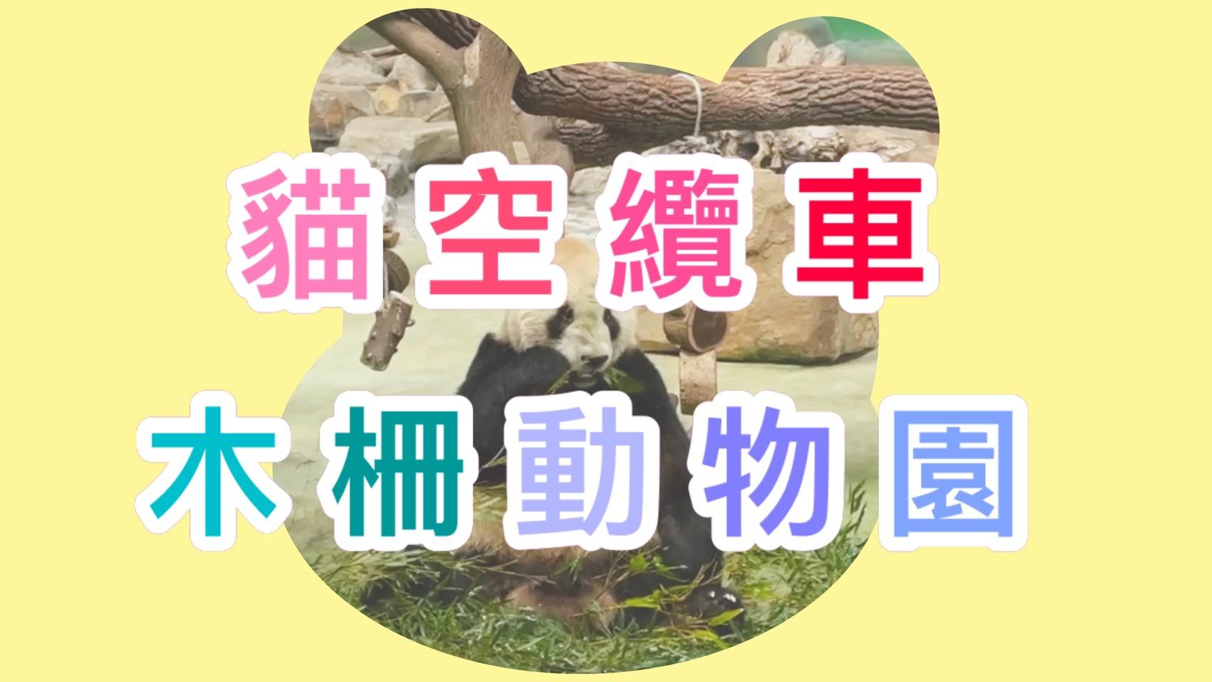 【台北出發自由行】貓空纜車木柵動物園一日(TPE20)