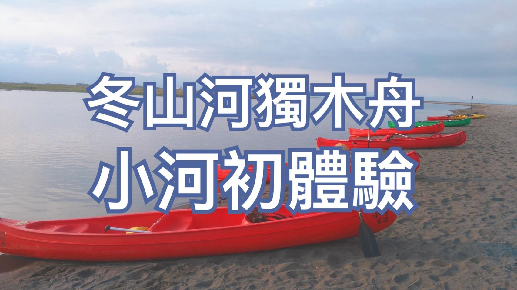 【冬山河獨木舟】羅東小河初體驗半日遊( ILN44 )