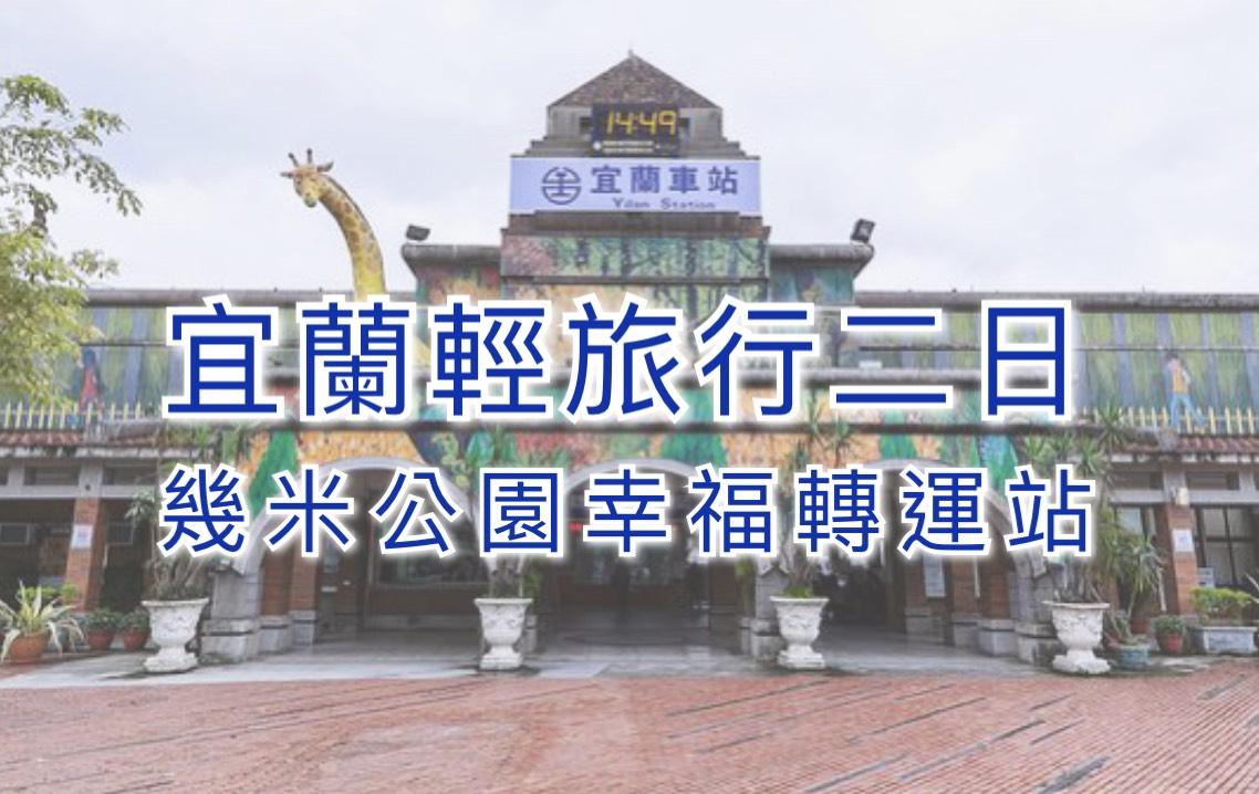 【台北出發自由行】幾米公園幸福轉運站 宜蘭輕旅行二日(ILN48)